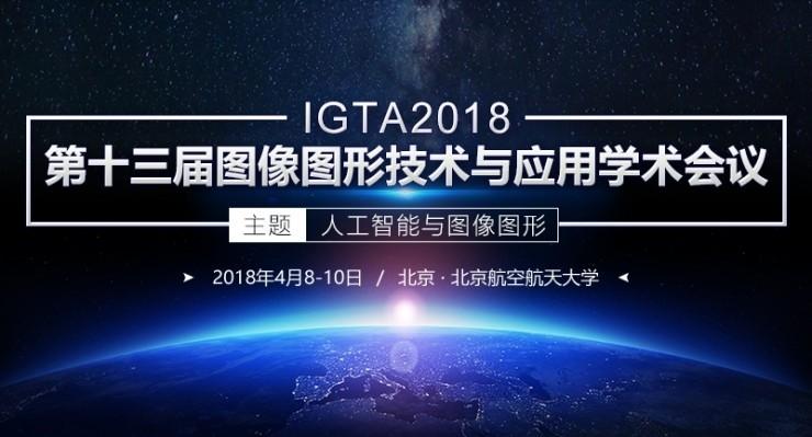 第十三届图像图形技术与应用学术会议 ,张广军院士等学者报告其多年研究工作