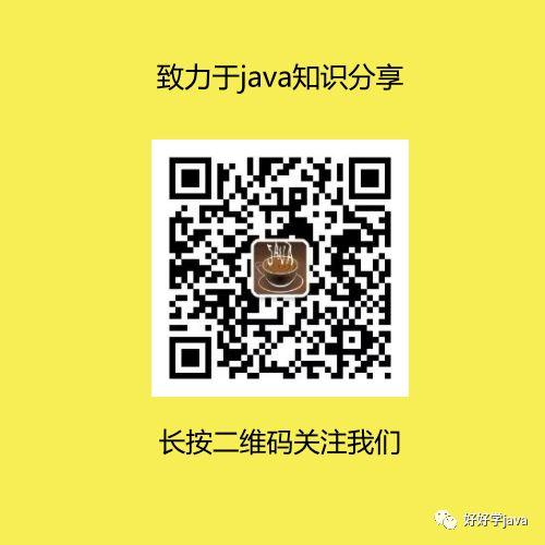 java基础系列:集合基础(2)