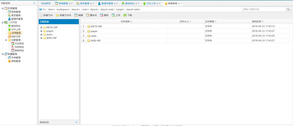 xlauch 1.0 基于springboot + mybatis + beetls 快速开发脚手架