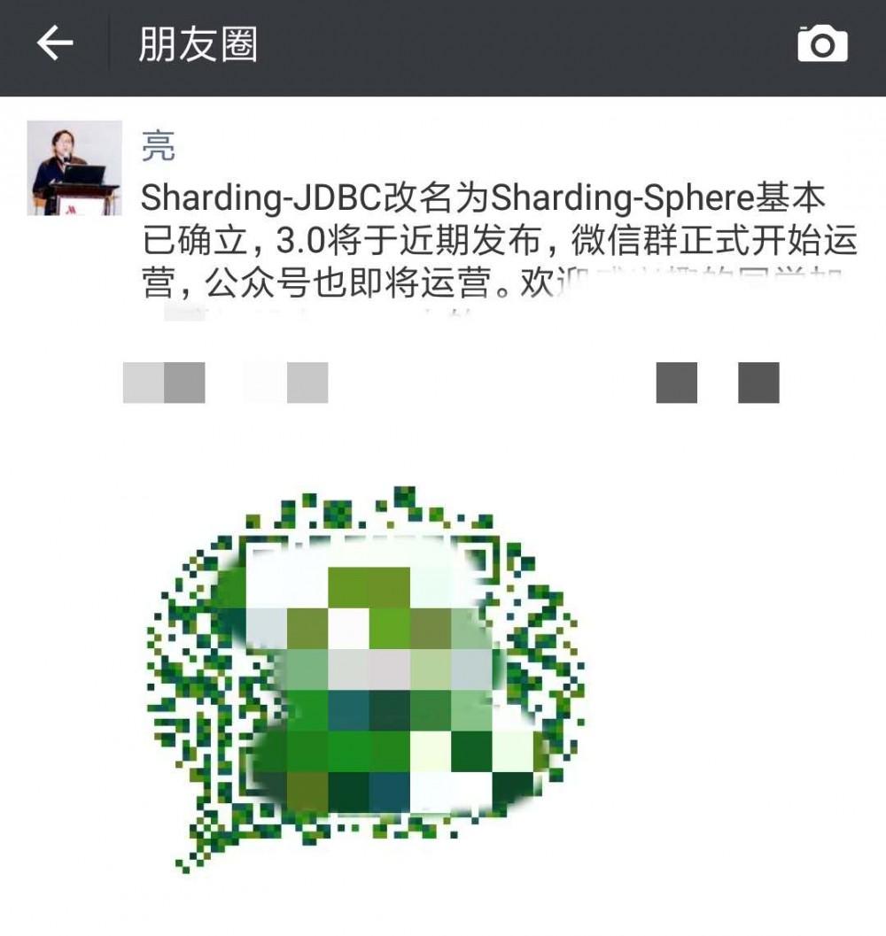 Sharding-JDBC 3.0 即将发布,更名 Sharding-Sphere !