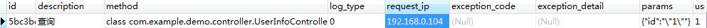 从零搭建自己的SpringBoot后台框架(十五)