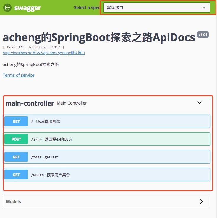 SpringBoot2-第二章:完善在线APIDocs