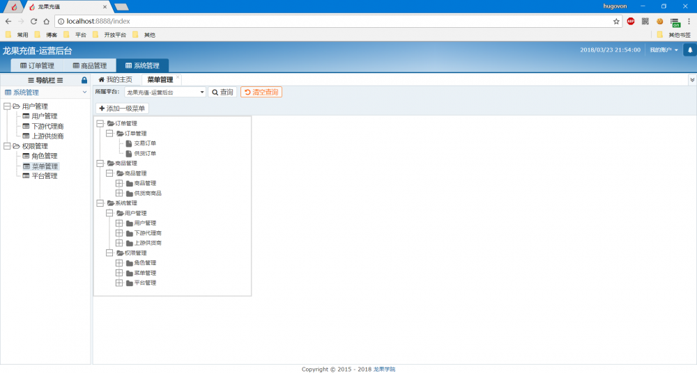 龙果开源充值平台 RonCoo / roncoo-recharge