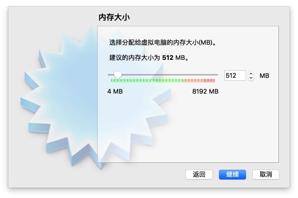 Mac搭建虚拟CentOS服务器环境