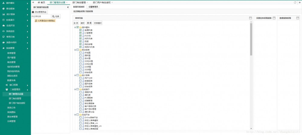 Java 快速开发平台 JEECG 3.7.6,高考性能增强版本发布