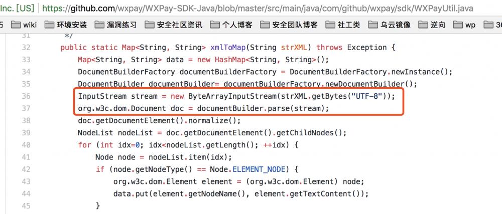 微信支付SDK开发组件漏洞