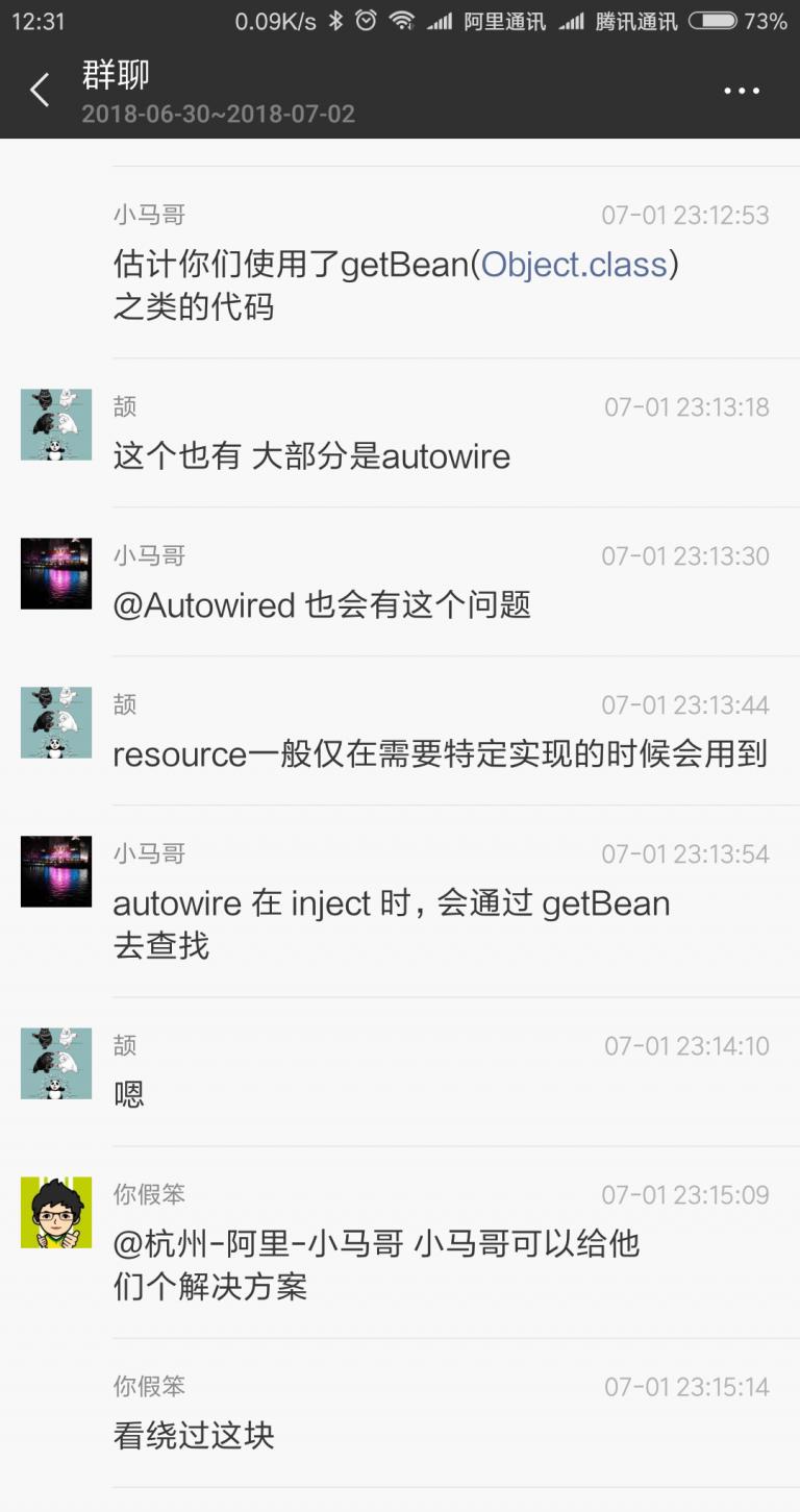 JVM 群关于 Autowired 的讨论