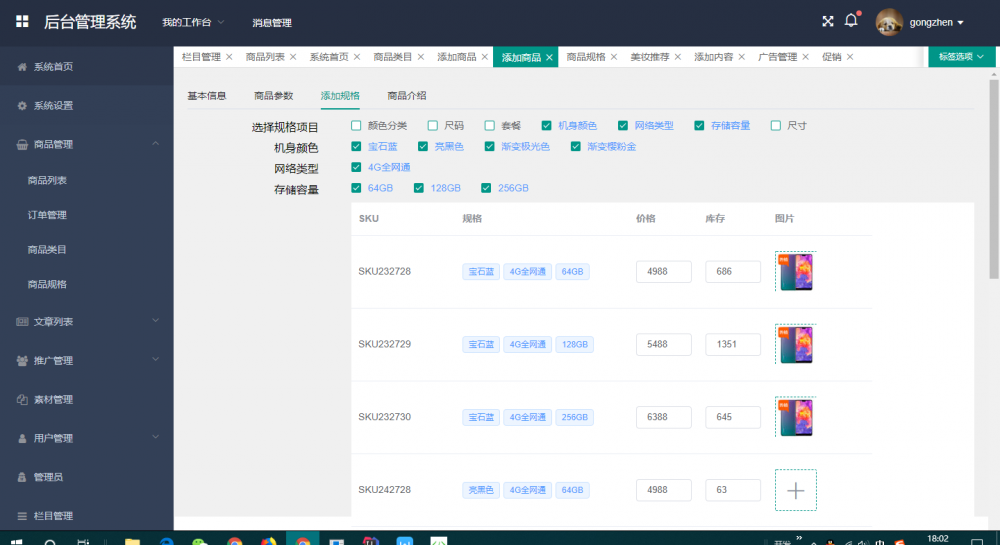 jfinal-cms-shop 版本更新,上传小程序源码