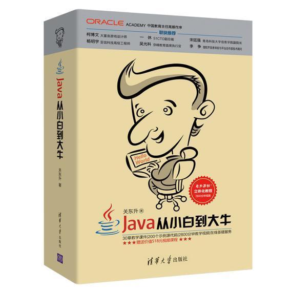 《Java从小白到大牛》之第10章 面向对象基础(下)
