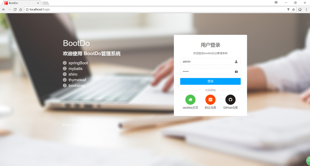BootDo 发布 2.0.0 版本,全面升级到 SpringBoot 2.x