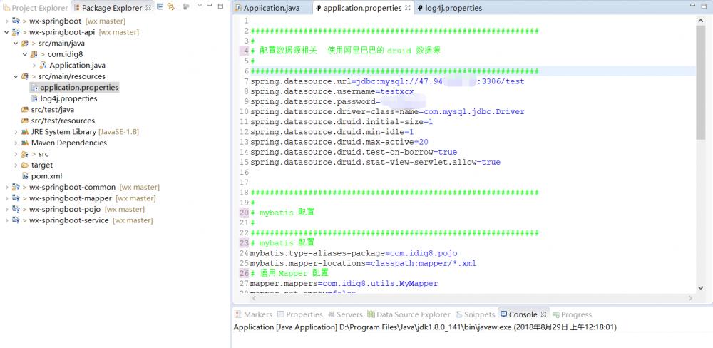 「小程序JAVA实战」springboot的后台搭建(31)