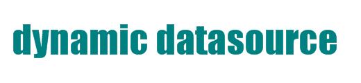 苞米豆-多数据源启动器 2.0.0 全新发布:无限制分组