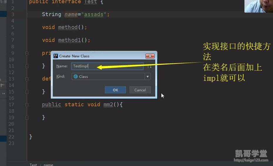 Java基础——接口&简单工厂