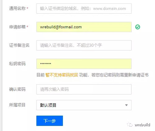 补坑:HTTPS在tomcat服务器上的部署