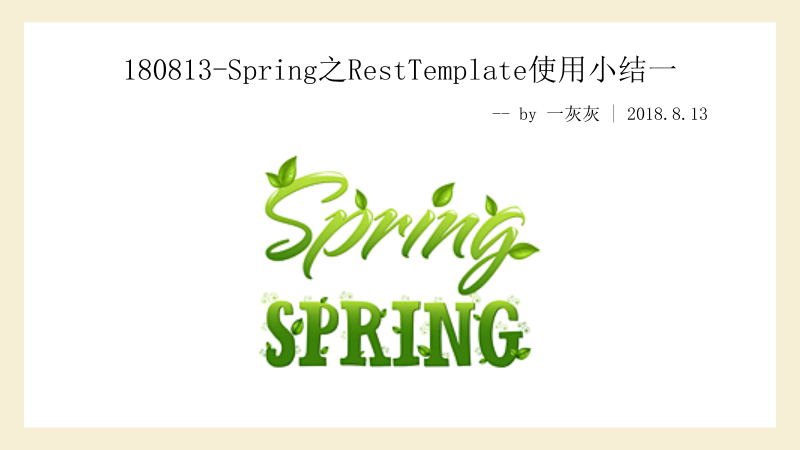 Spring之RestTemplate使用小结