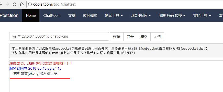 原 荐 SpringBoot   第十九章:web应用开发之WebSocket