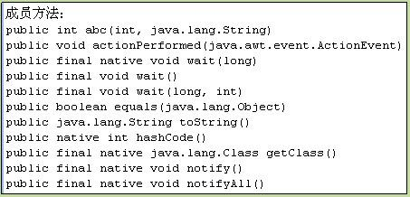 Java反射机制