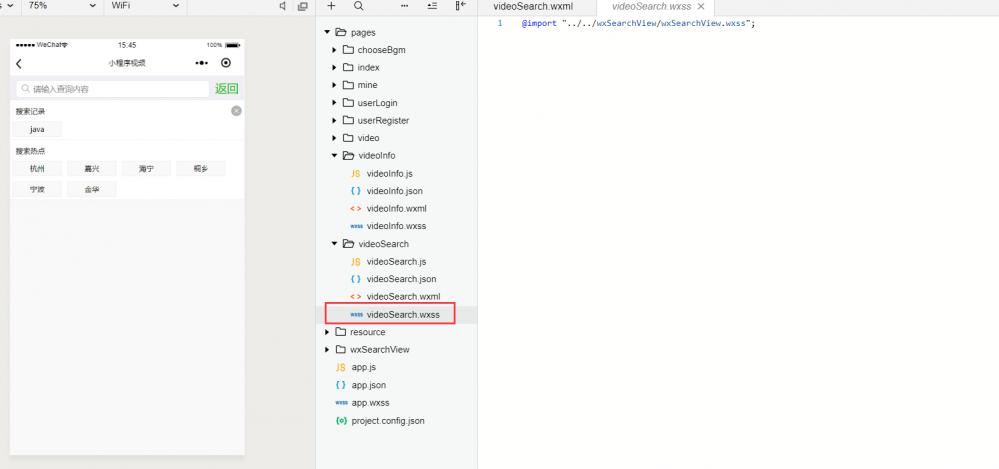 「小程序JAVA实战」小程序开源搜索组件(52)