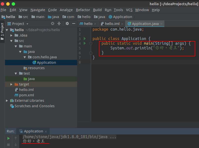 Ubuntu 18.04.1 搭建Java环境和HelloWorld