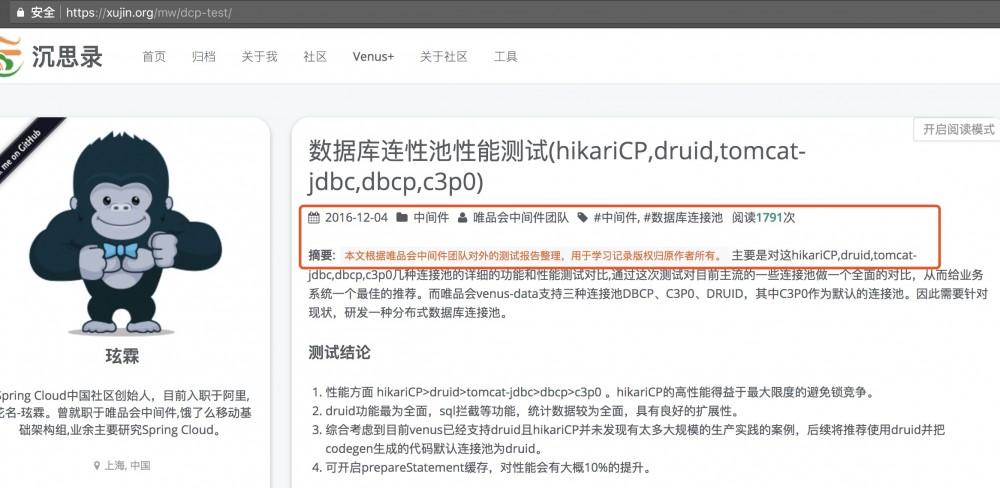 个人博客-有争议文章版权问题复盘声明