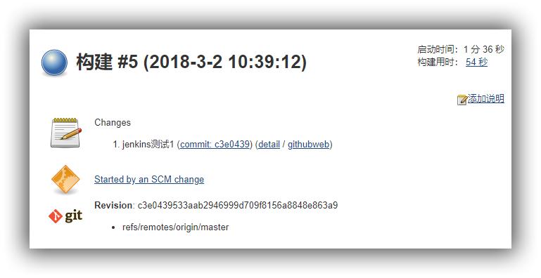 使用Jenkins持续集成前端项目并自动化部署到Nginx服务器