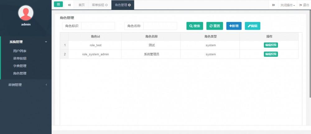 micro-admin 业务系统快速开发平台 v1.0 初次发布