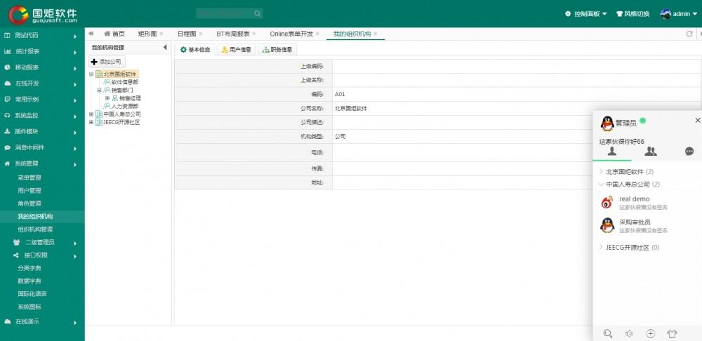 JEECG 3.8 宅男优化版本发布,1024 程序员节宅男节日快乐