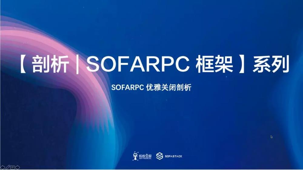 【剖析 | SOFARPC 框架】系列之 SOFARPC 优雅关闭剖析