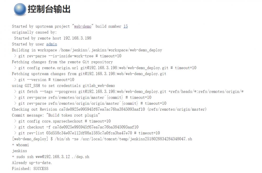 持续集成之GitLab触发Jenkins构建项目