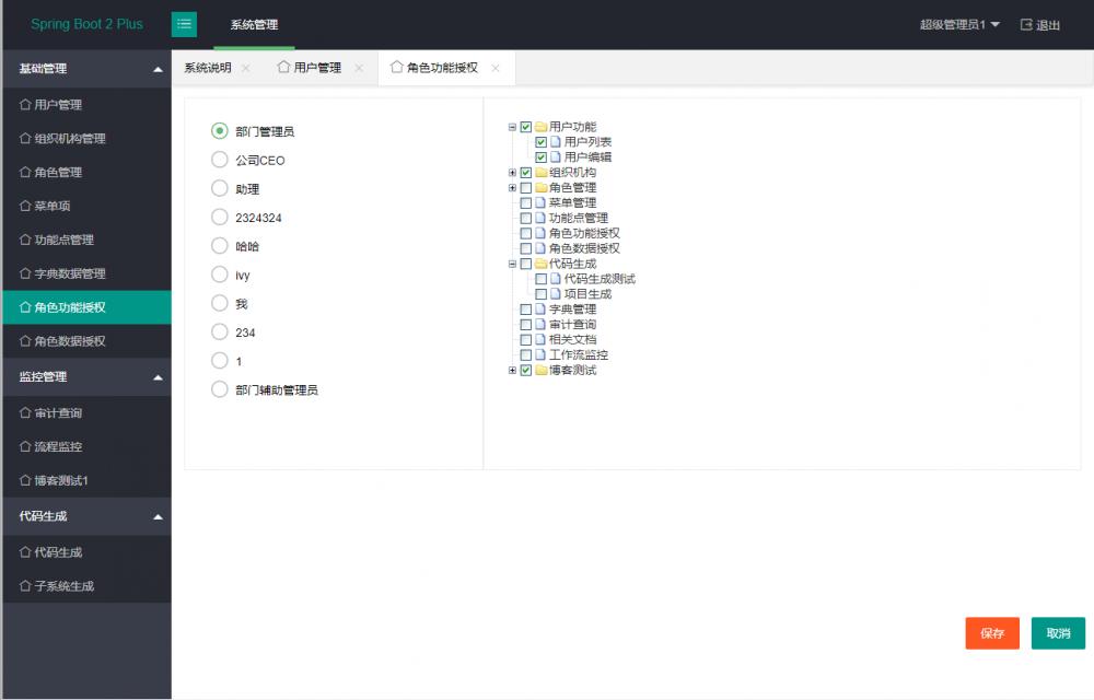 SpringBoot-Plus 1.2.1 发布,后台管理系统