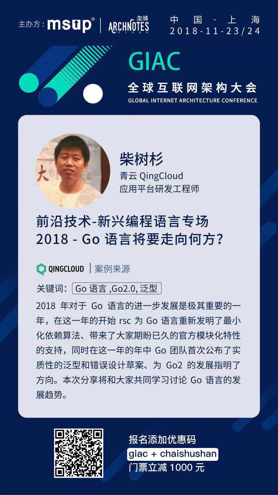 原 荐 2018 - Go 语言将要走向何方?