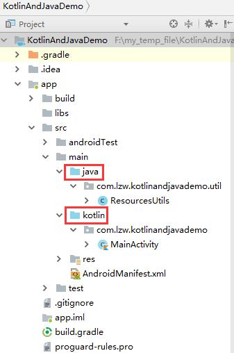 kotlin和java混合开发总结