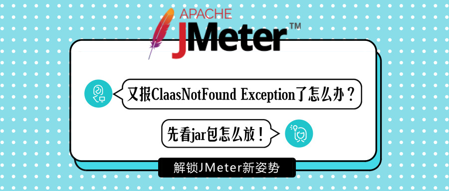 解锁JMeter(一)——扩展jar包与依赖jar包