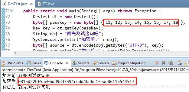 Java之DES加解密解析