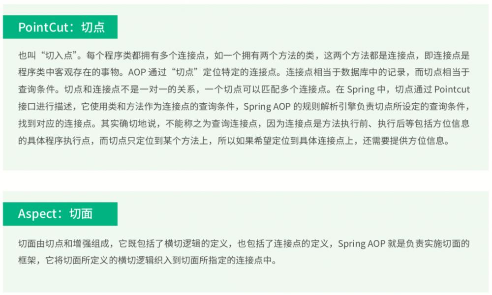 Android 全埋点解决方案之 AspectJ