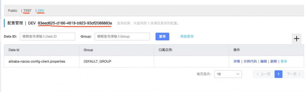 Spring Cloud Alibaba基础教程:Nacos配置的多环境管理