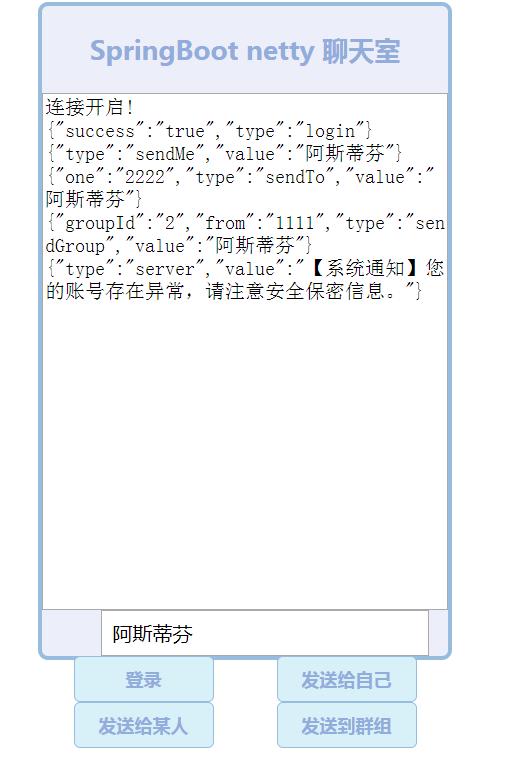 用Java构建一个简单的WebSocket聊天项目之新增HTTP接口调度