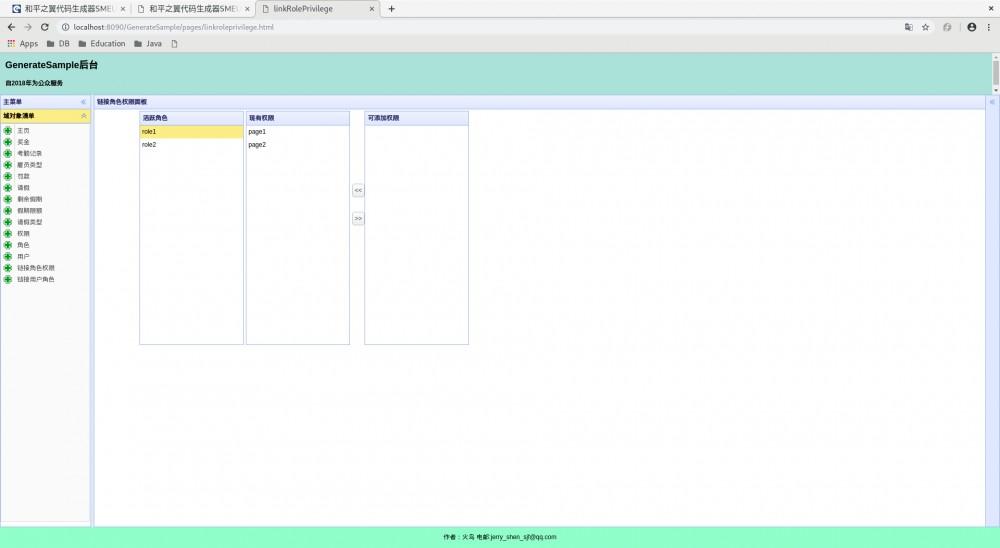 和平之翼代码生成器 SMEU 4.0.0Beta2 宝船公布
