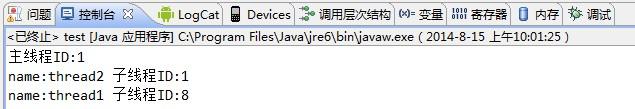 Java中创建线程的三种方式以及区别