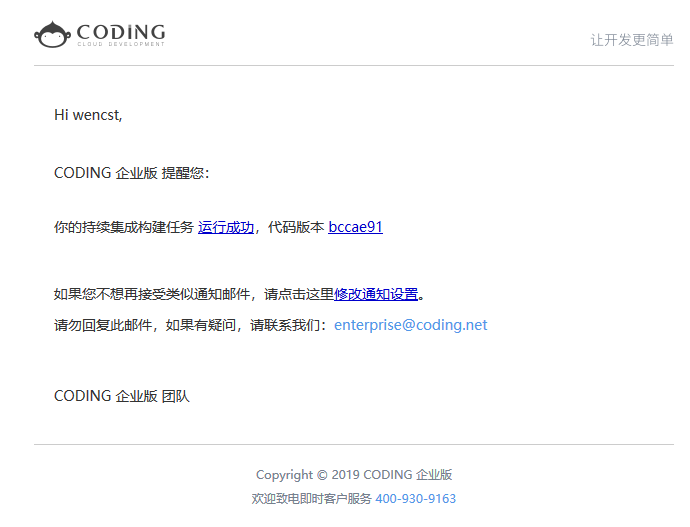 使用 CODING 进行 Spring Boot 项目的集成