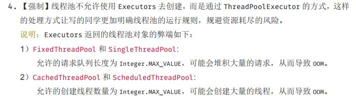 Java线程池ThreadPoolExecutor实现原理