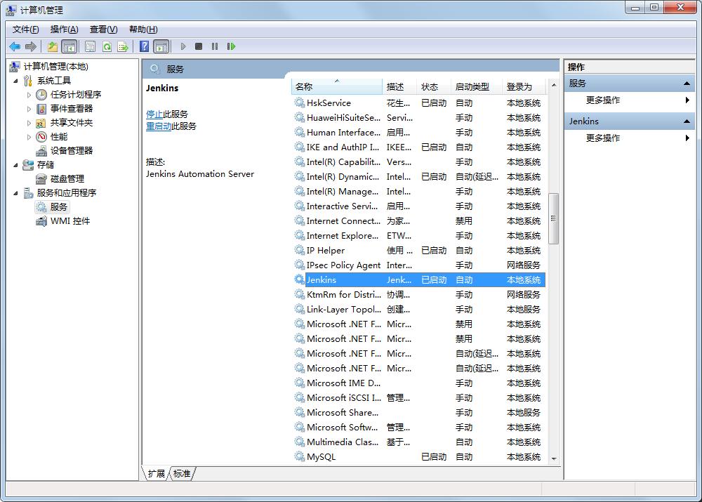 在Windows系统上安装Jenkins ---- Jenkins自动化部署学习笔记(一)