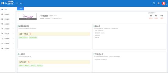 Javashop 7.0 发布,企业级电商平台
