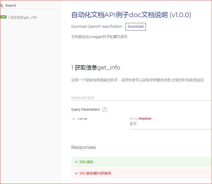 【微服务】如何优雅的写文档(文档自动化swagger)