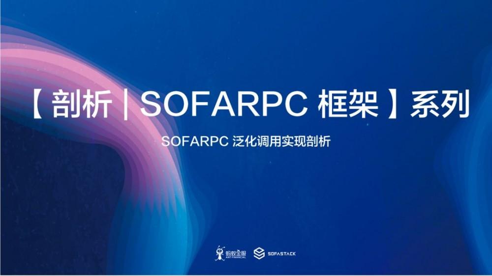 剖析 SOFARPC 框架系列之 SOFARPC 泛化调用实现剖析