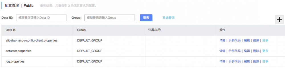Spring Cloud Alibaba基础教程:Nacos配置的多文件加载与共享配置