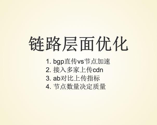 B 站 Up 主上传质量调优实践