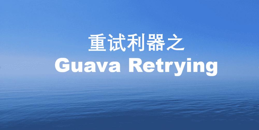 重试利器之Guava Retrying