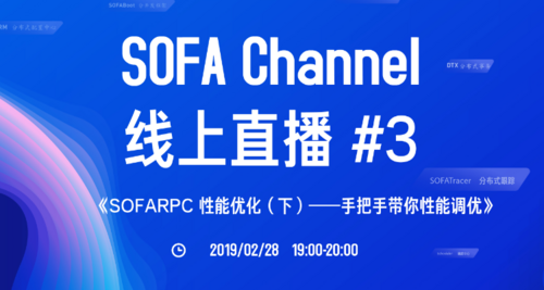 SOFARPC 性能优化实践(下)  SOFAChannel#3 直播整理