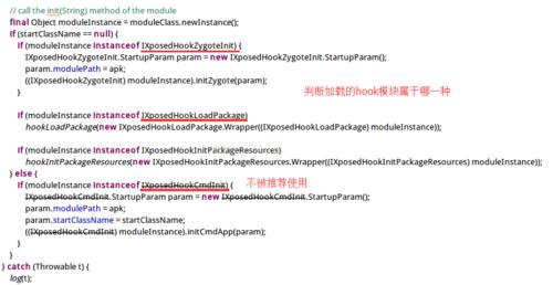 Xposed框架原理深入研究
